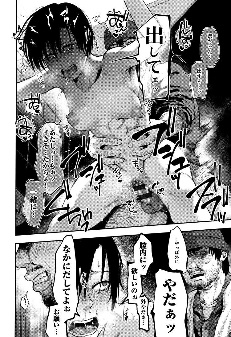 頽廃中毒_00022