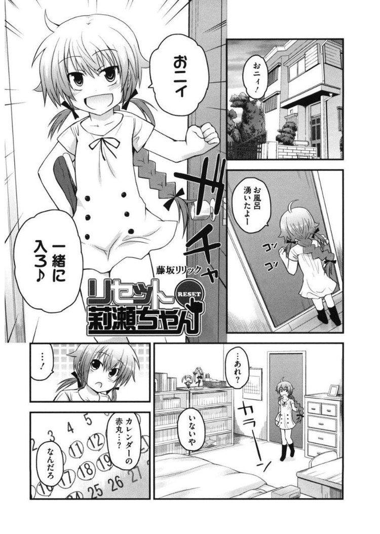 RESET理世ちゃん_00001