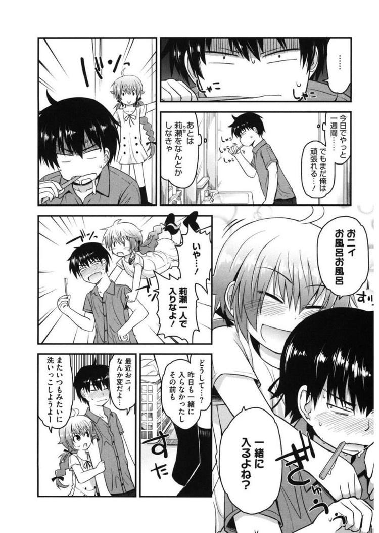 RESET理世ちゃん_00002