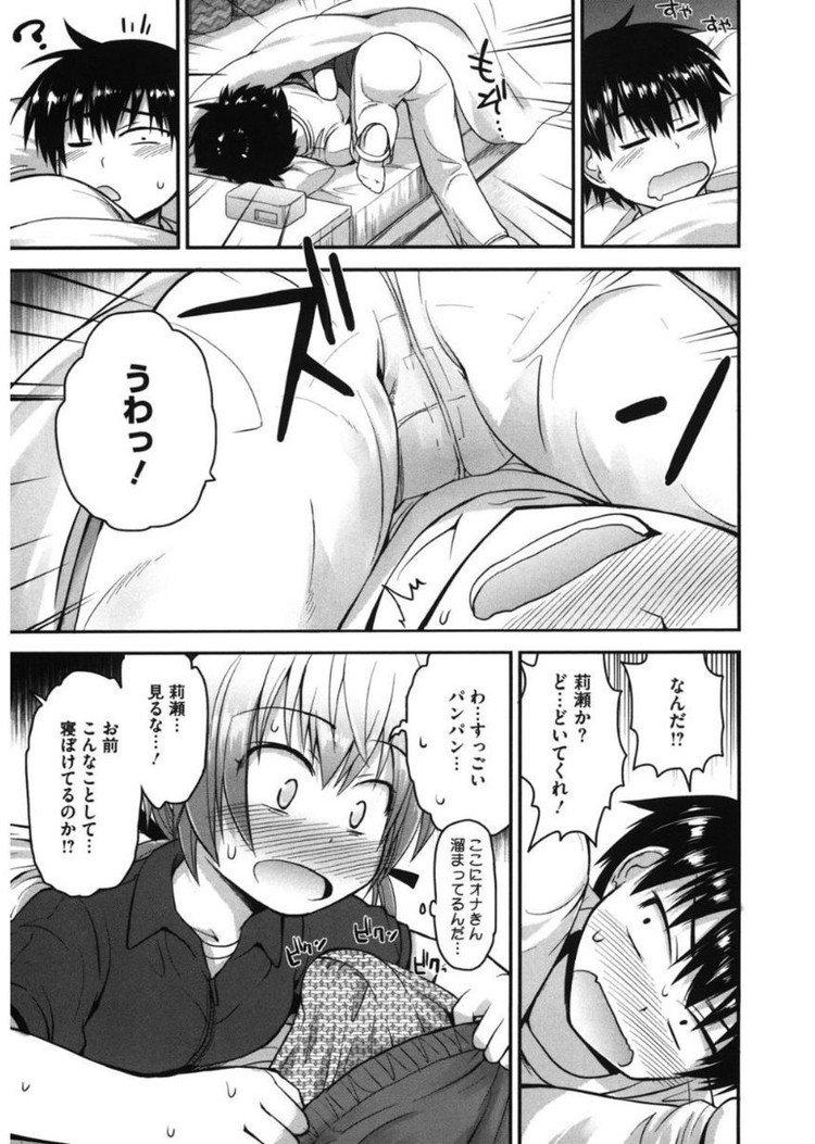 RESET理世ちゃん_00005