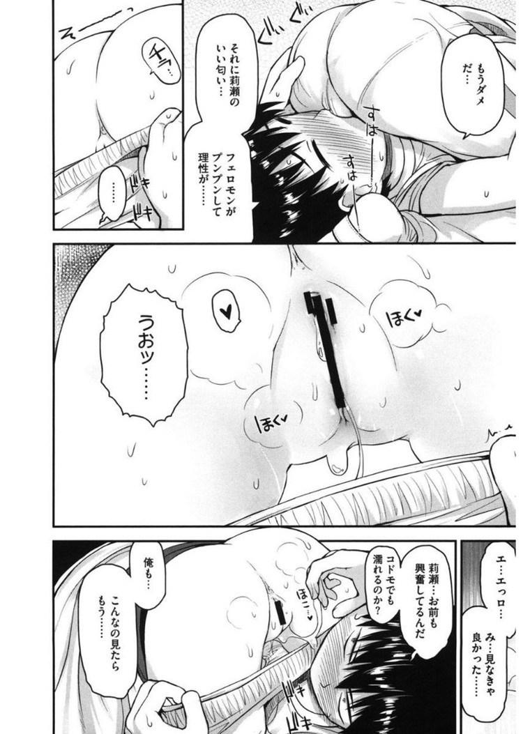 RESET理世ちゃん_00008