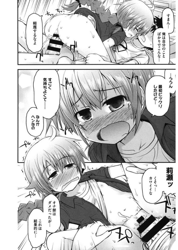 RESET理世ちゃん_00016