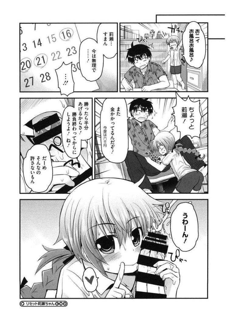 RESET理世ちゃん_00018