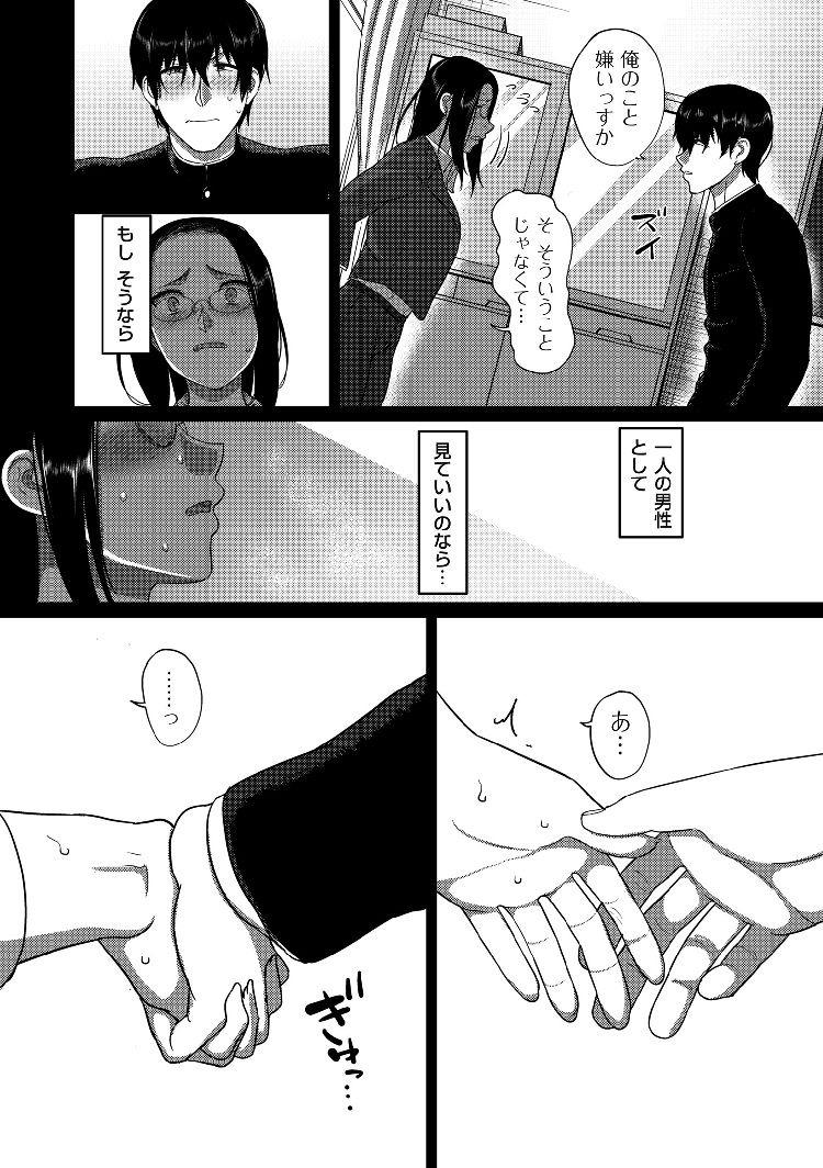 恋人に先生と呼ばれる私_00004