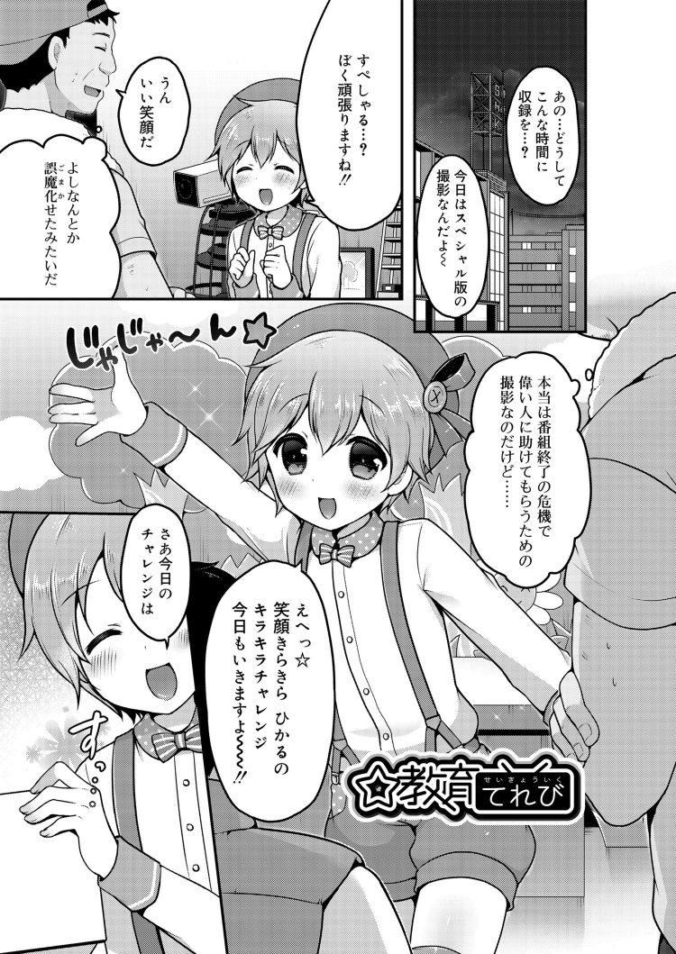 ☆教育テレビ_00001