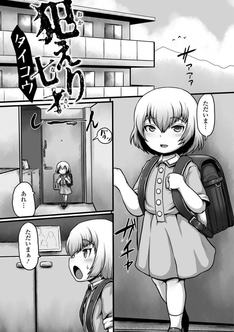 犯えり七才_00001