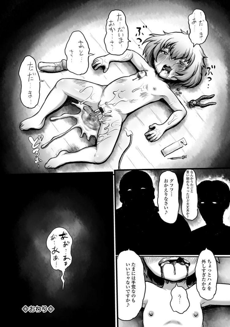 犯えり七才_00016