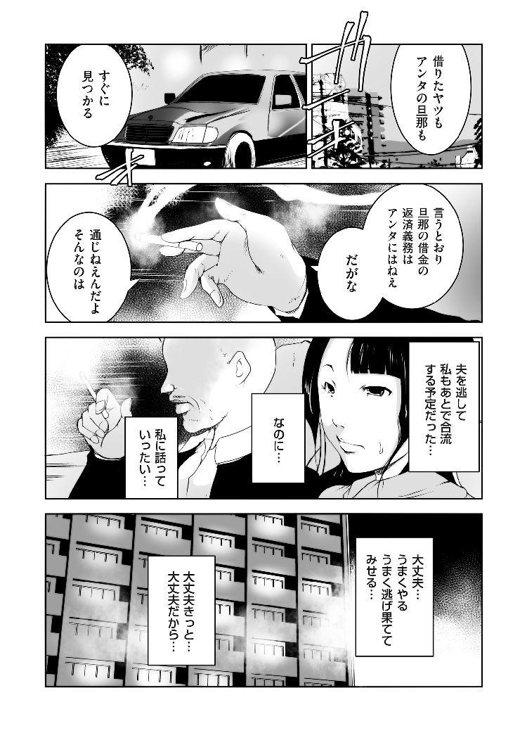 人妻キメセク 借金の代償…杏美28才_00002