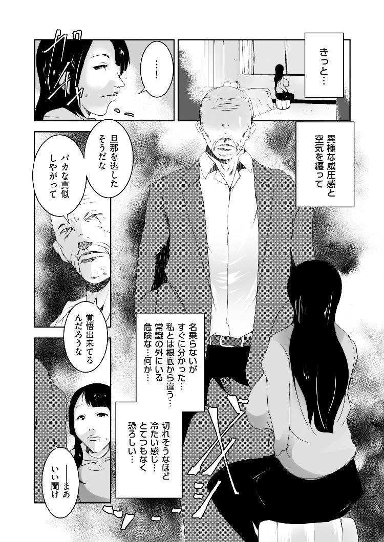 人妻キメセク 借金の代償…杏美28才_00003