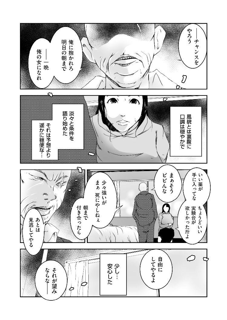 人妻キメセク 借金の代償…杏美28才_00004