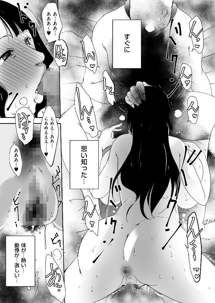人妻キメセク 借金の代償…杏美28才_00007