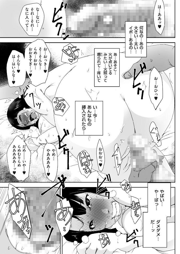 人妻キメセク 借金の代償…杏美28才_00009