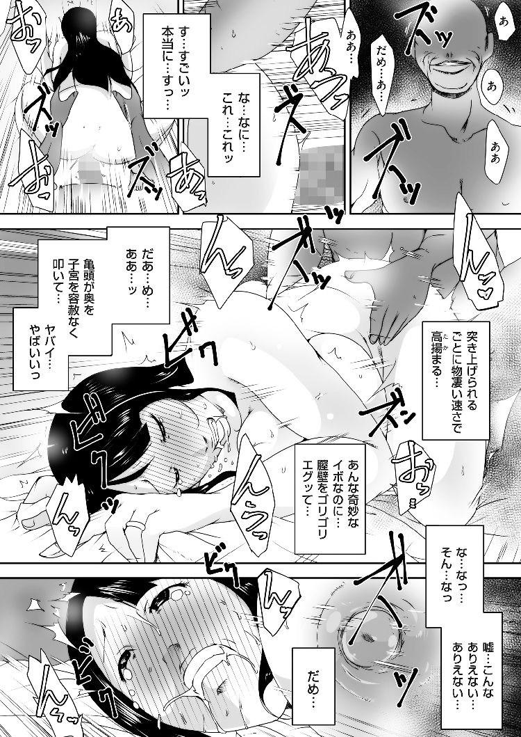 人妻キメセク 借金の代償…杏美28才_00010