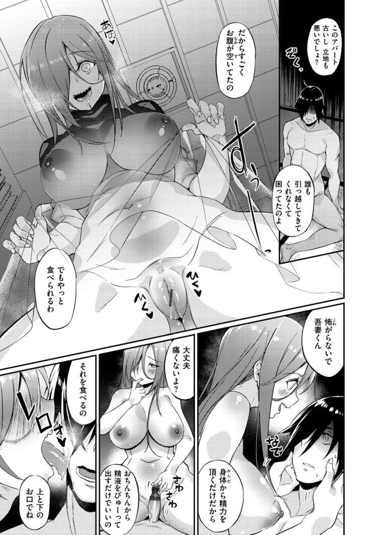 となりのレイコさん_00007
