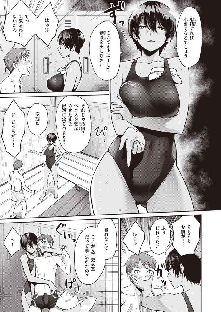 彼女は水着に着替えたら_00005