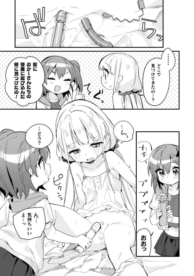 なつのぼうけん_00013