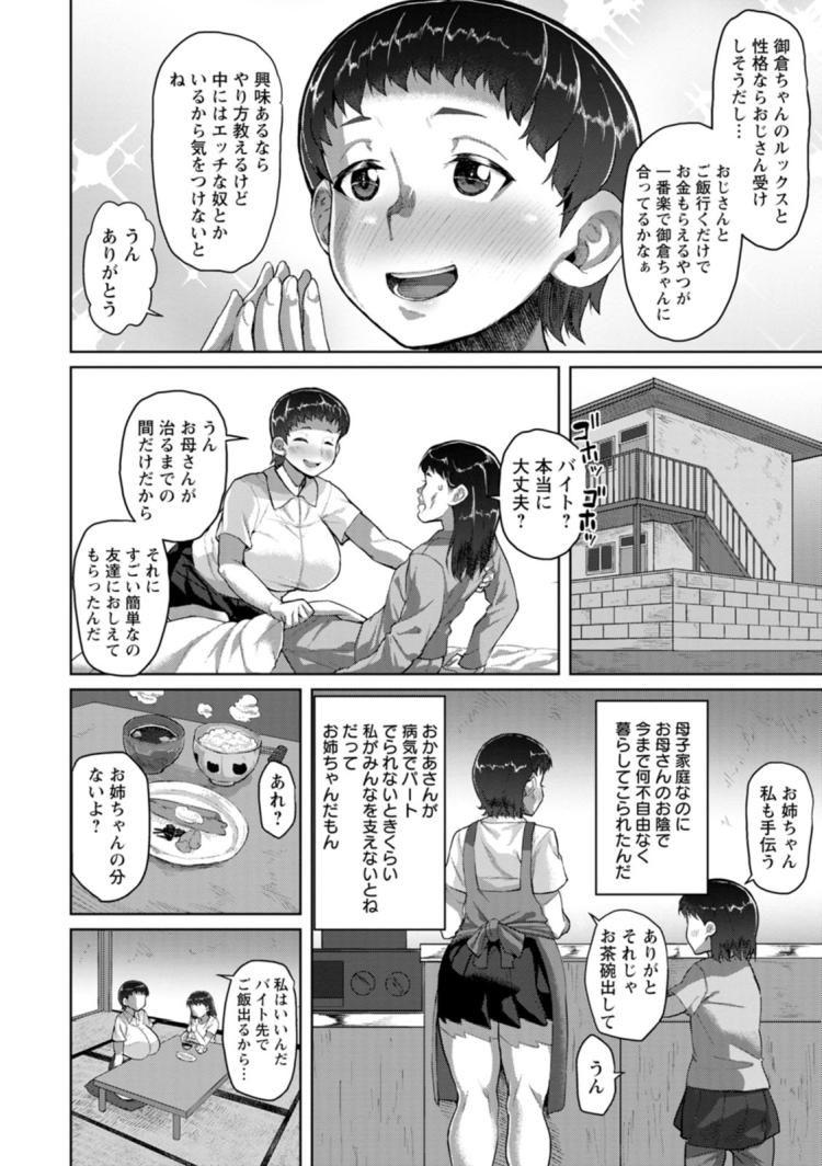 子作りデート援交_00002
