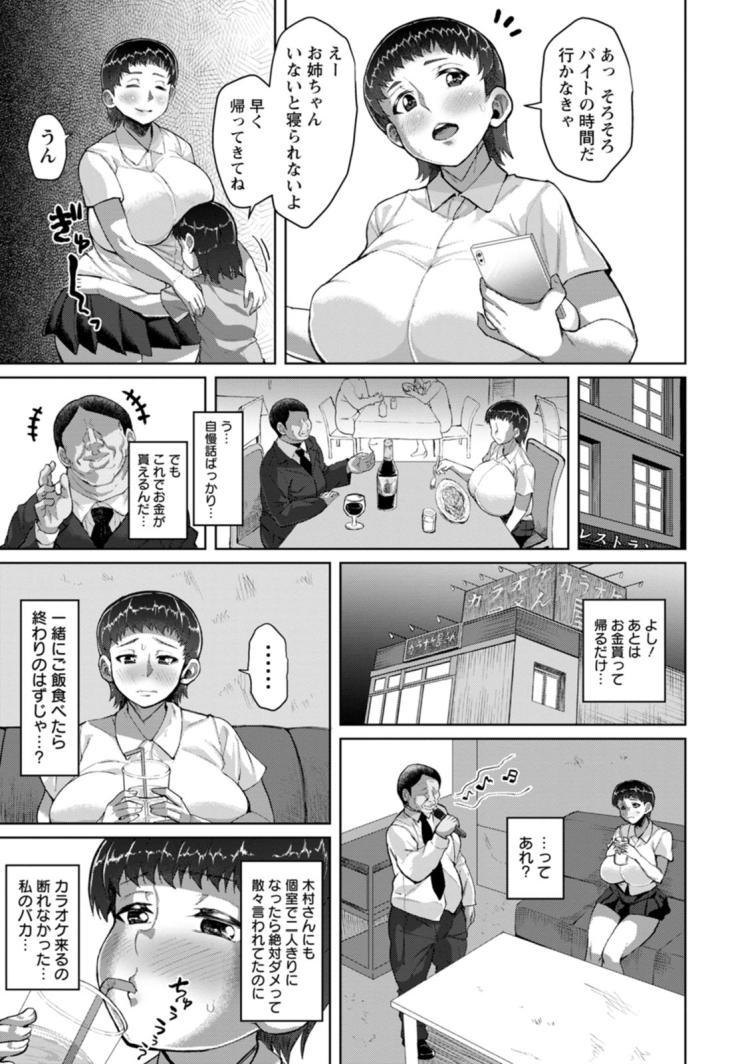 子作りデート援交_00003