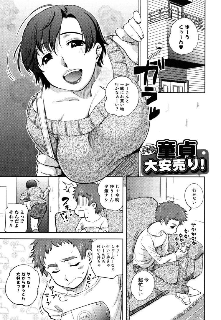 只今童貞大安売り!_00001
