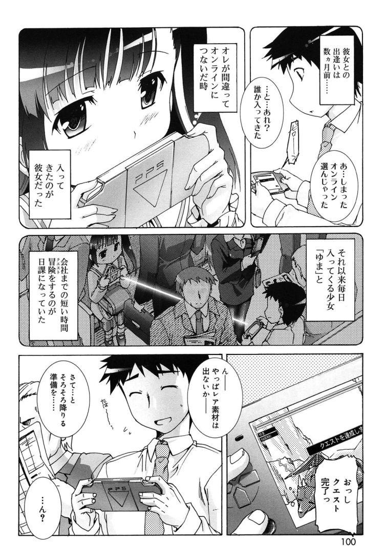 アドホックなカンケイ_00002