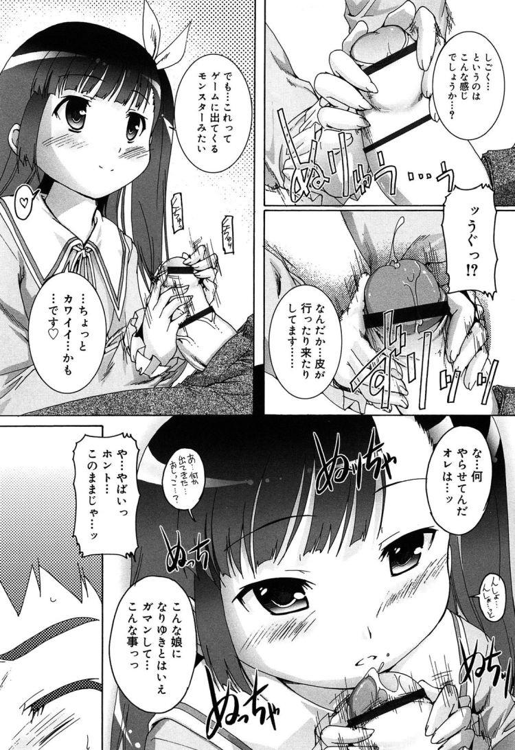 アドホックなカンケイ_00007