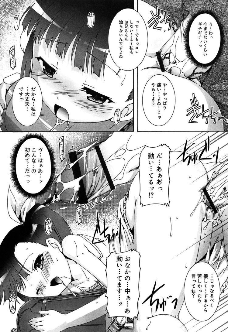 アドホックなカンケイ_00015