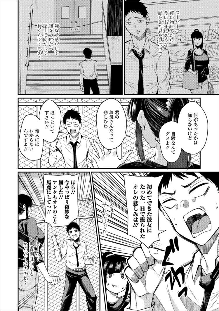 お助け妻_00002
