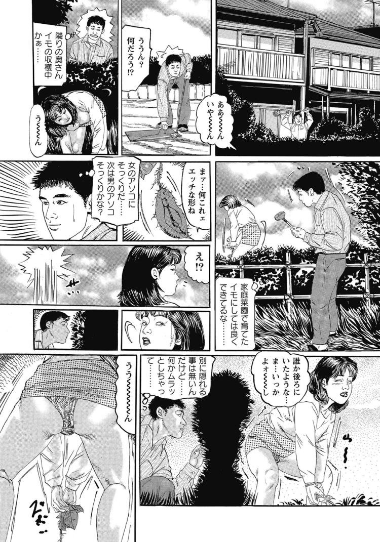 欲情奥さんと隣のおイモ.浮気なご近所付き合い!_00003