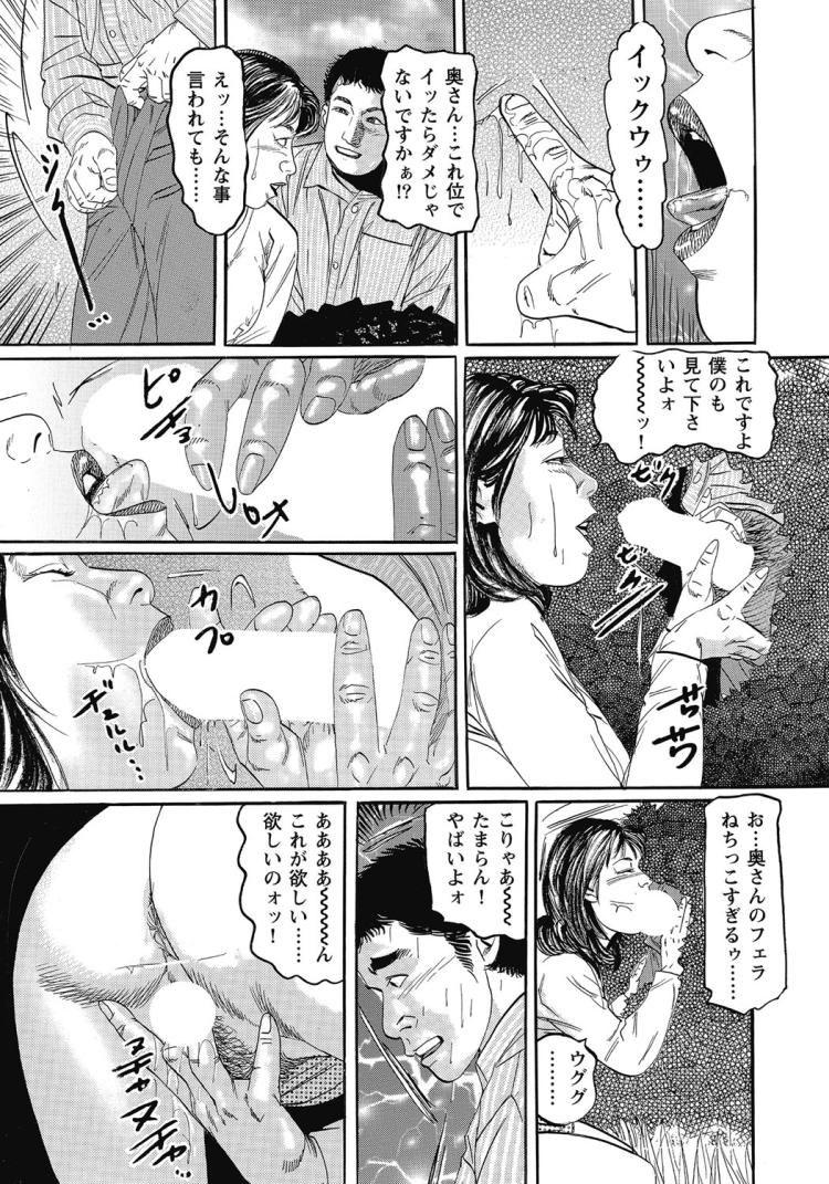 欲情奥さんと隣のおイモ.浮気なご近所付き合い!_00007