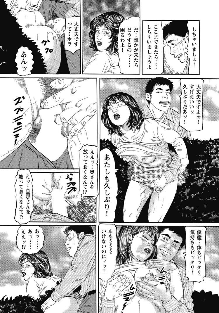 欲情奥さんと隣のおイモ.浮気なご近所付き合い!_00008