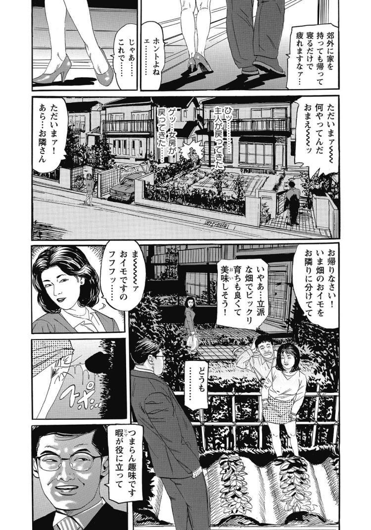 欲情奥さんと隣のおイモ.浮気なご近所付き合い!_00009