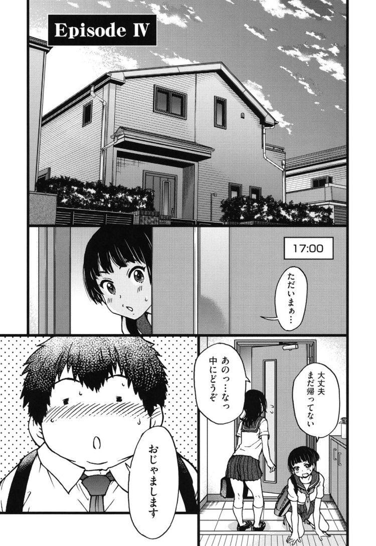 円光おじさん4_00003