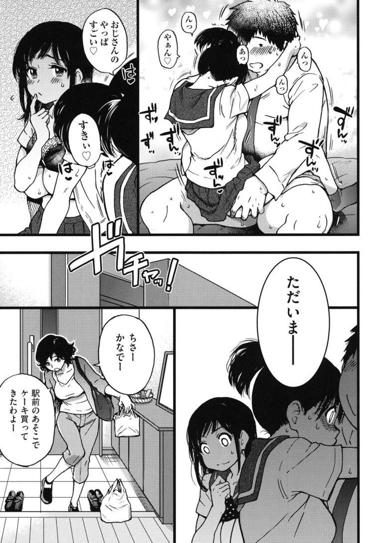 円光おじさん4_00013