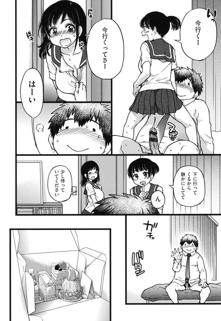 円光おじさん4_00014