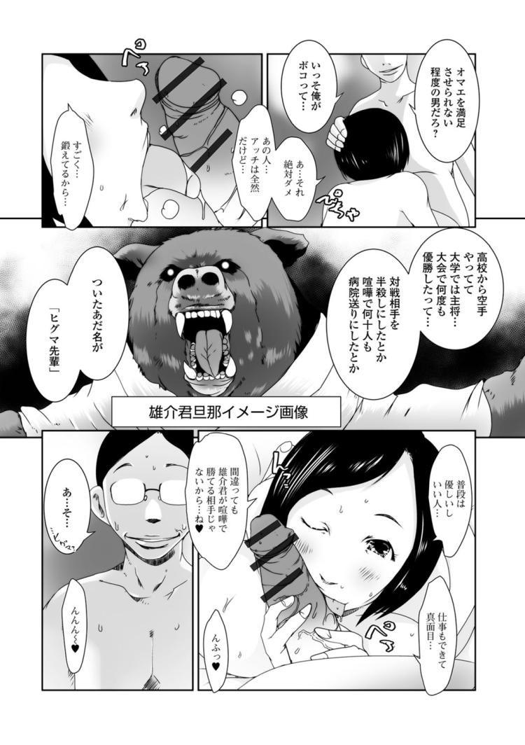 人妻の暖かくズルい股の奥_00006