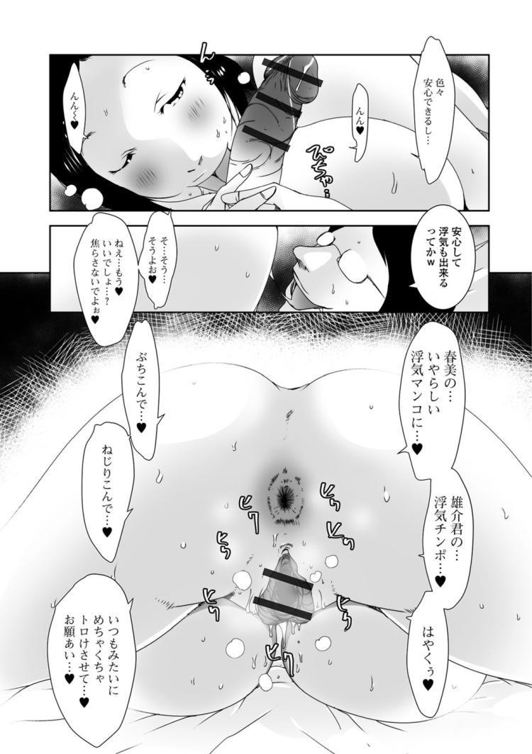 人妻の暖かくズルい股の奥_00009