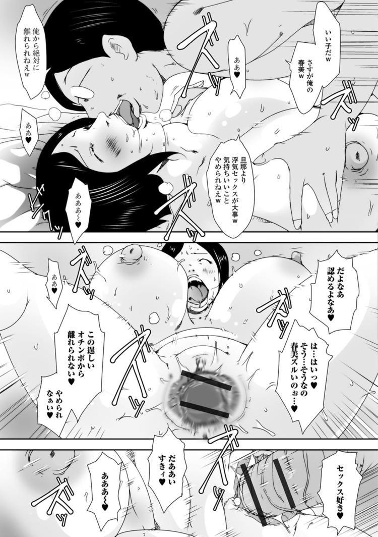 人妻の暖かくズルい股の奥_00013