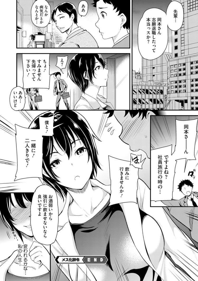 メス化辞令_00020