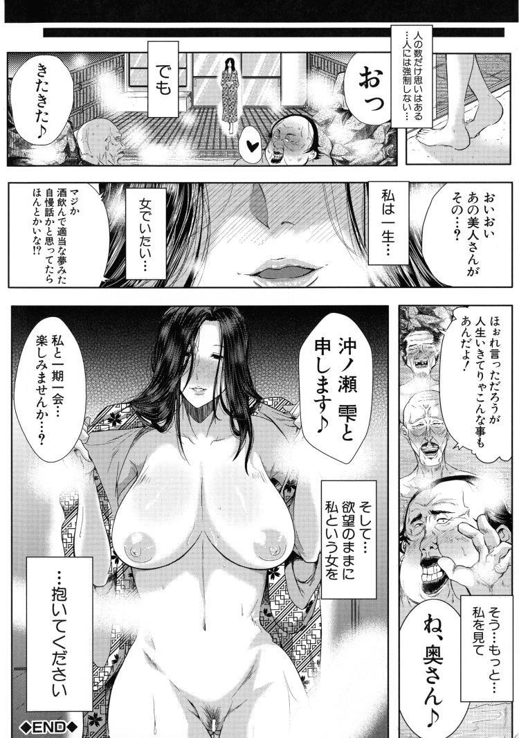 妻は淫ストラクター_00026
