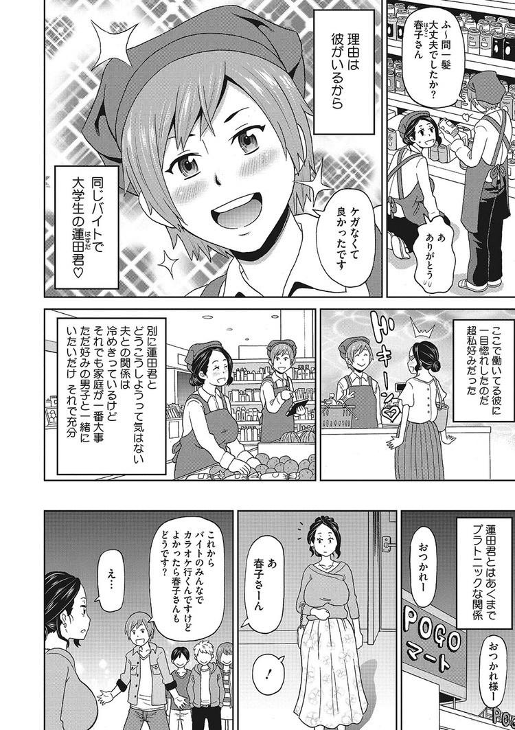 ミセススーパーマーケット_00002