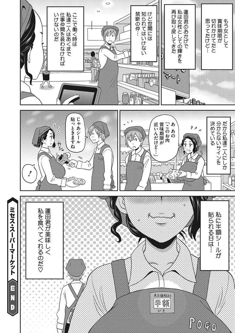 ミセススーパーマーケット_00020