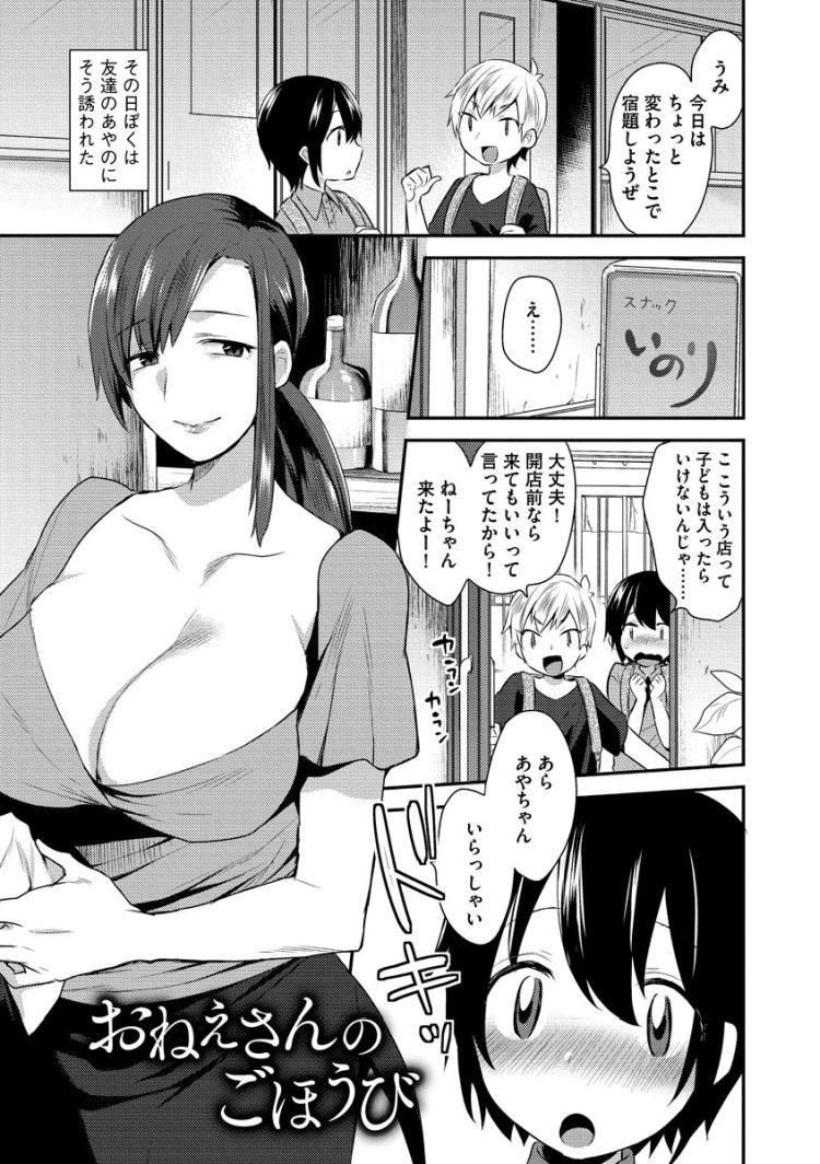 おねえさんのごほうび_00001