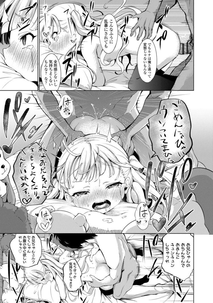 生意気ルナちゃん_00017