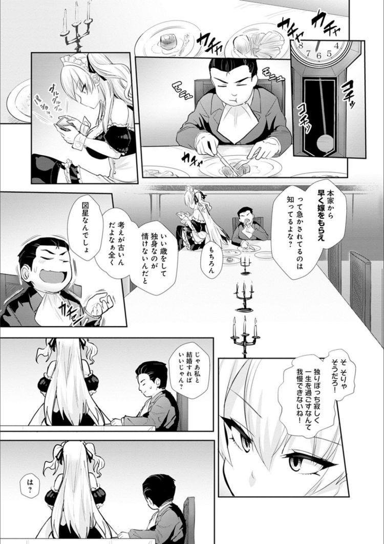 ぷらいすれす♡らぶ_00003