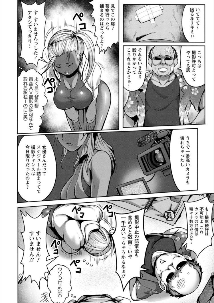 露出強要!強制AV!ガチンコ脱水汗だっクス!!_00004
