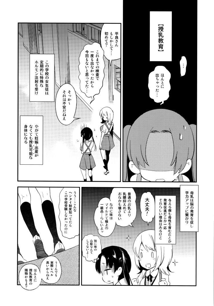 ふわとろ*ましゅまろさんど_00003