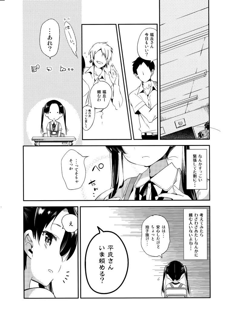 ふわとろ*ましゅまろさんど_00006