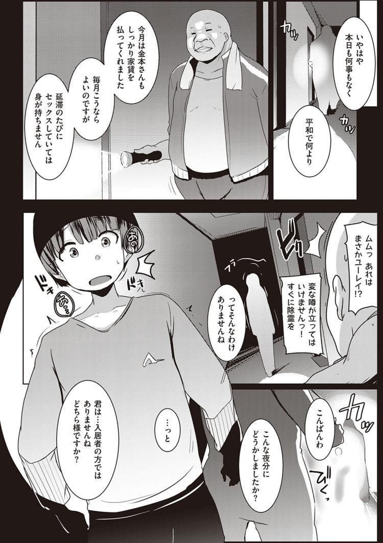 ワカラセ時の静香さん_00006