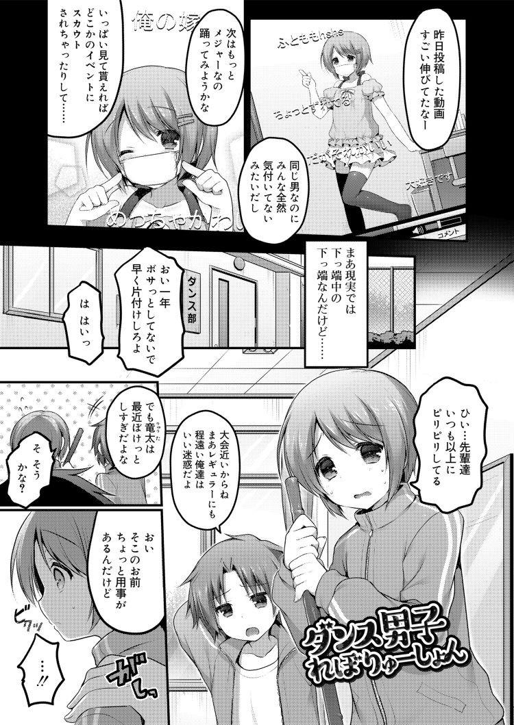 ダンス男子れぼりゅーしょん_00001