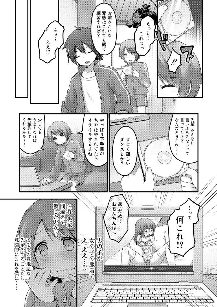 ダンス男子れぼりゅーしょん_00003